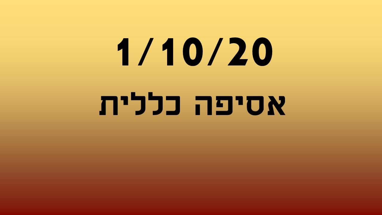 החלטות אסיפה כללית 1.10.2020